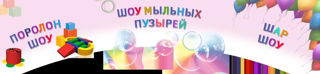 Шоу мыльных пузырей в Челябинске