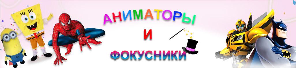 Услуги аниматоров и фокусников в Челябинске